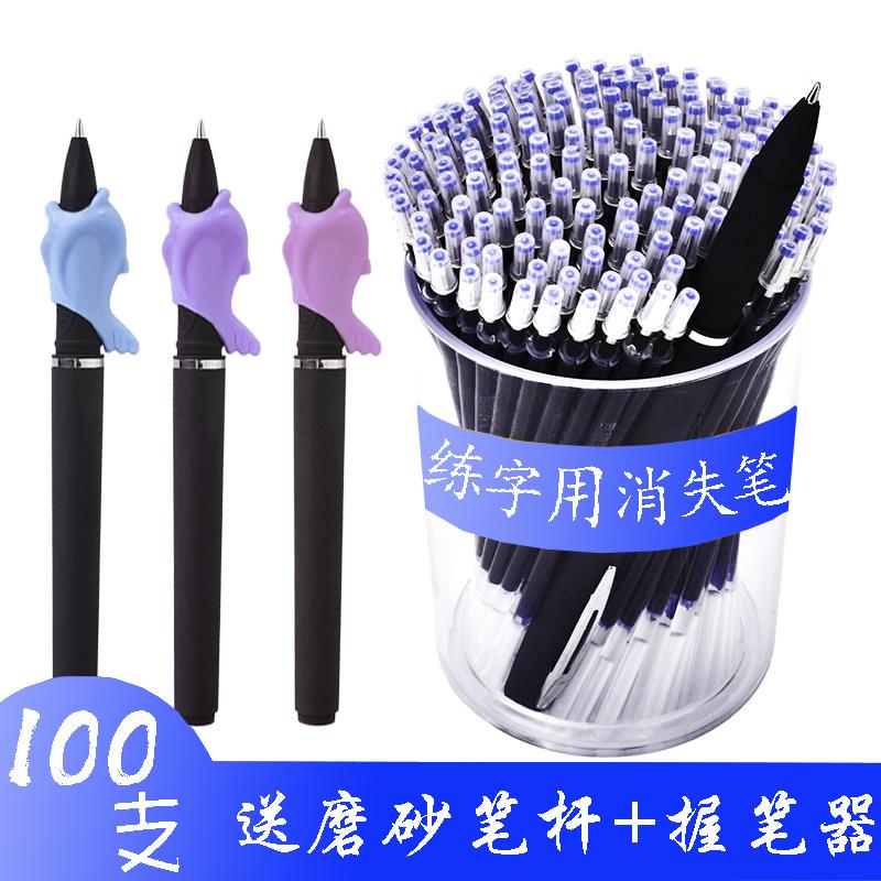 练字笔芯自动消失笔芯反复书写成人儿童凹槽练字帖专用魔法褪色笔