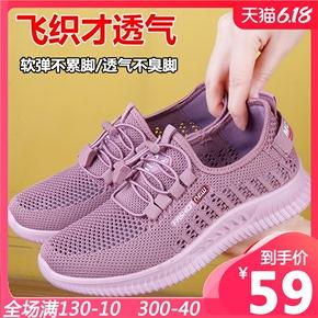 老北京布鞋老人软底网面透气鞋女妈妈夏中老年网鞋大码运动休闲鞋