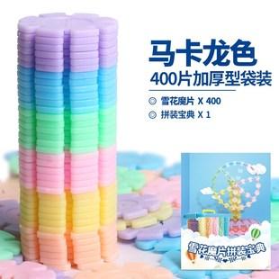雪花片积木拼装玩具益智儿童男女孩2-3-6-8岁小宝宝塑料拼插模型