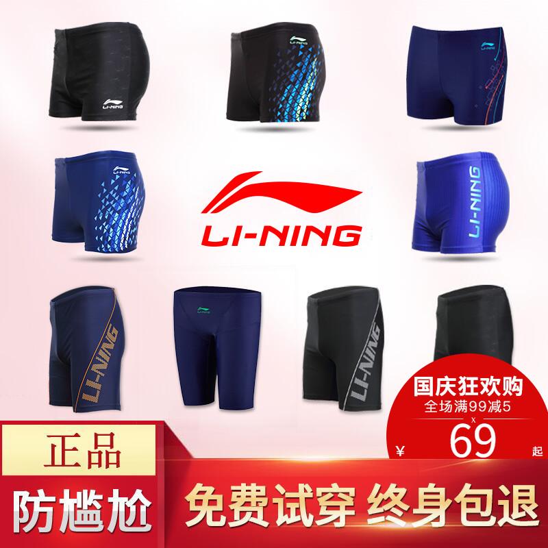 李宁五分平角男士装备宽松速干泳裤满69元可用3元优惠券