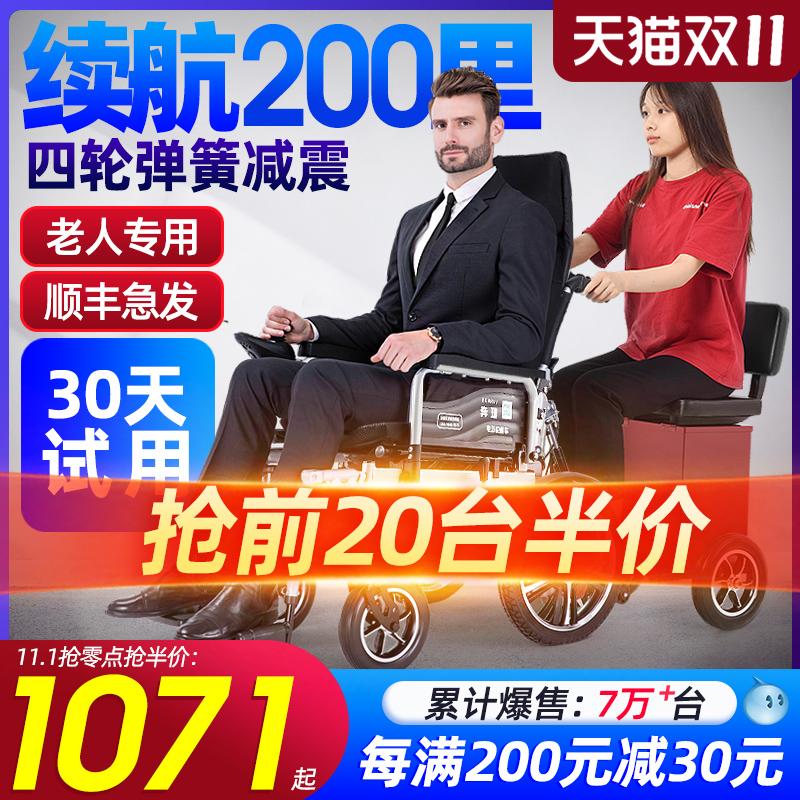 奔瑞电动轮椅车折叠轻便老人老年残疾人智能全自动双人四轮代步车