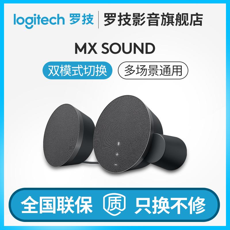 Logitech/罗技 MX Sound有线蓝牙电脑音箱台式家用办公游戏多媒体