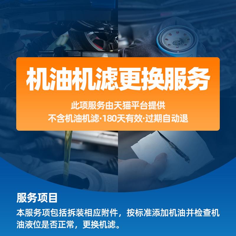 机油机滤更换小保养工时费 天猫养车安装服务不含材料 价值50元