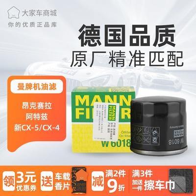 曼牌机油滤芯滤清器W6018适用昂克赛拉/阿特兹/新CX-5/CX-4机油格
