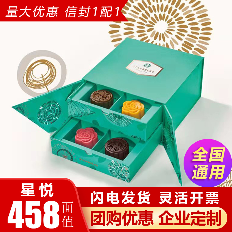 Starbucks moon cake coupon, star love, star joy, Mid Autumn Festival gift box, pick up gift coupon, national general delivery ticket, authentic