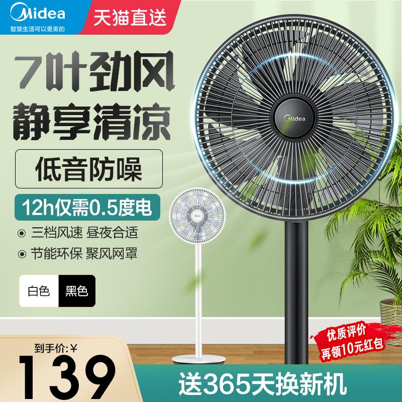 美的电风扇家用落地扇立式轻音大风力广角摇头扇夏天小型智能风扇
