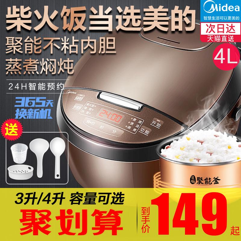 美的电饭煲家用4L电饭锅迷你小型1-2人3智能多功能官方旗舰店正品