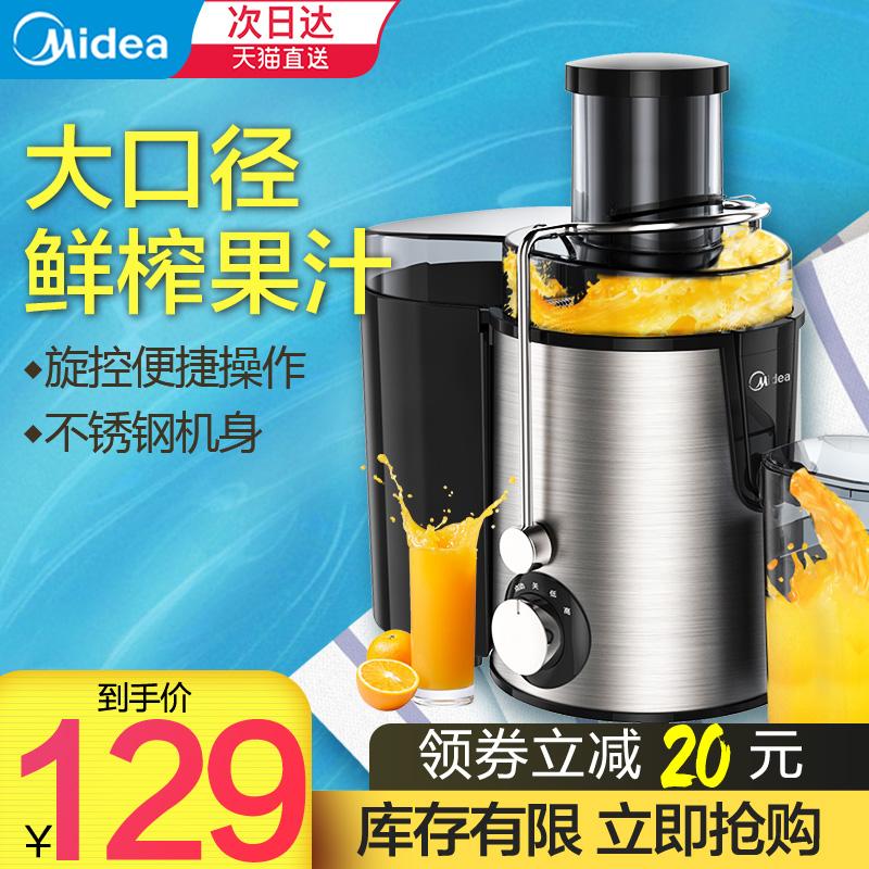 美的大口径榨汁机家用多功能渣汁分离全自动便携炸果汁官方旗舰店149.00元包邮