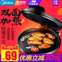 美電餅鐺電餅檔家用雙面加熱烙餅鍋正品自動斷電新款加深煎餅機