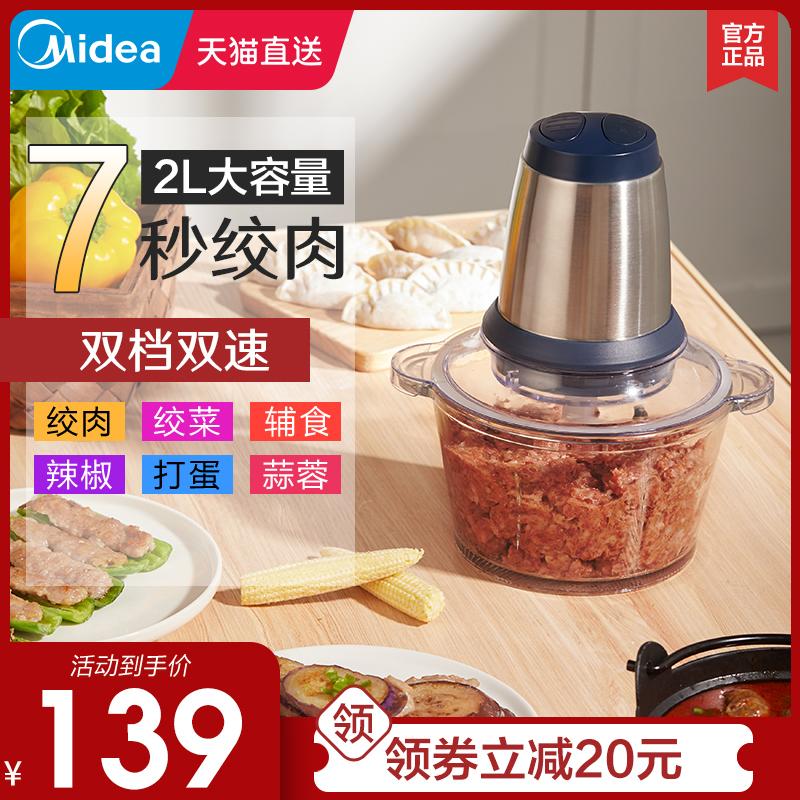 美的绞肉机家用电动不锈钢多功能小型打肉馅碎菜辅食机蒜泥料理机