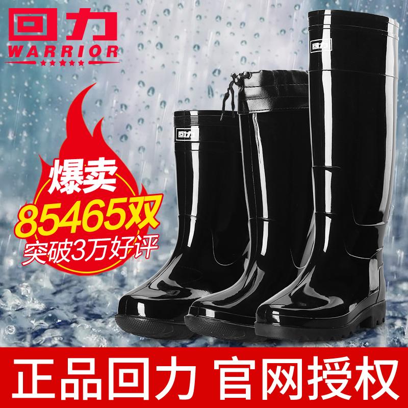 回力男士雨鞋雨靴男高筒中筒短筒加绒防滑胶鞋劳保水靴套鞋防水鞋