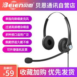 贝恩A26话务员头戴式客服耳机话务耳麦座机电销降噪USB手机电脑