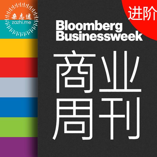 Bloomberg Business Weekly Подписаться китайский язык электронный версия iOS android Приложение 1 год(Ограниченное продвижение по времени)
