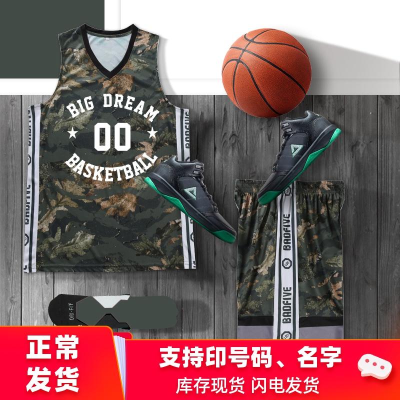 篮球服定制印花球衣套装男潮流个性学生比赛服速干背心团购订制