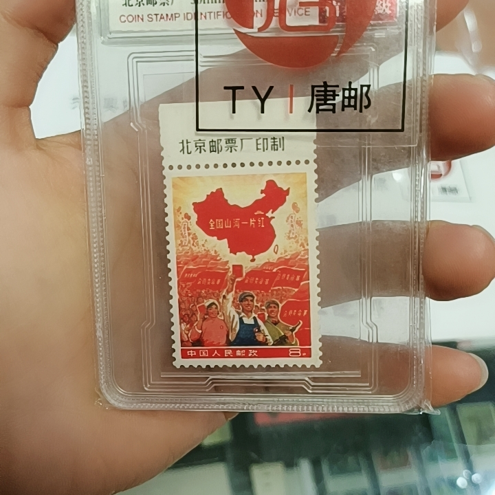 Exclusive sale of high-quality and rare stamps