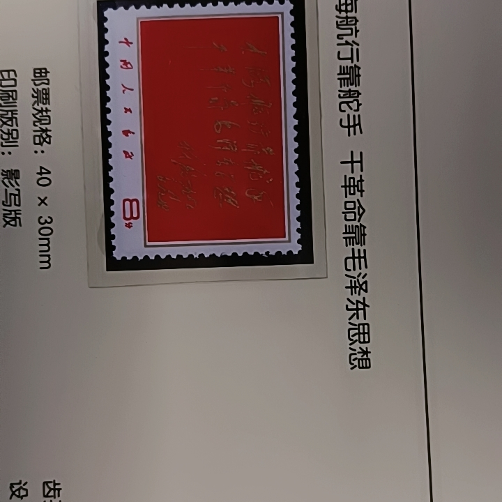 We specialize in high quality and rare stamp Article 8