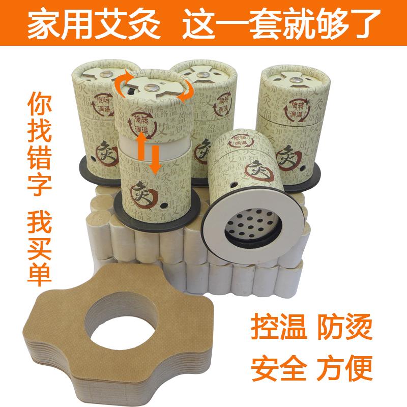 艾灸盒随身灸家用防烫百岁灸小悬灸筒罐温灸艾柱熏蒸仪器宫寒工具
