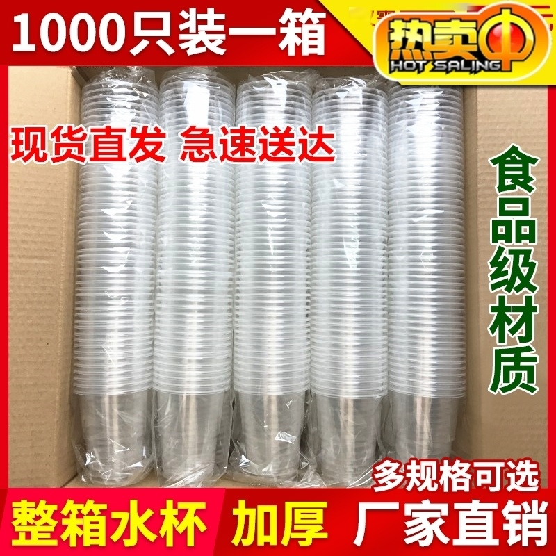 1000 disposable cups filled with wanghong large soymilk cup, small 95ml milk tea cup, medium sized household