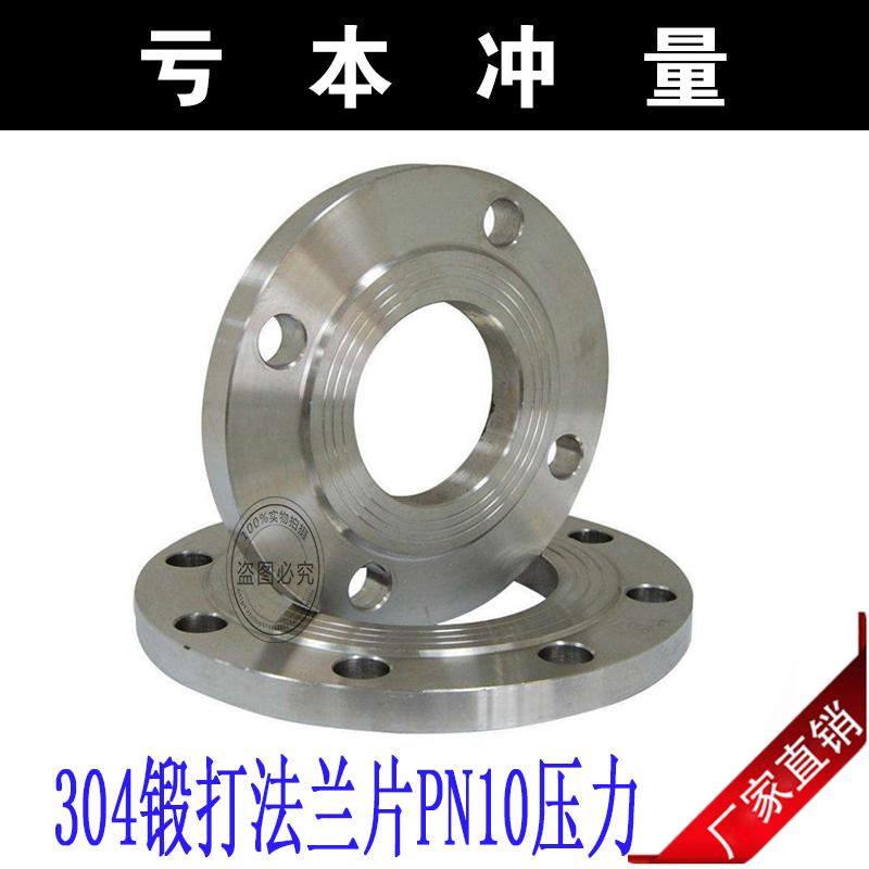 304 不锈钢法兰片平焊法兰对焊法兰钢10公斤订做对焊接法兰片