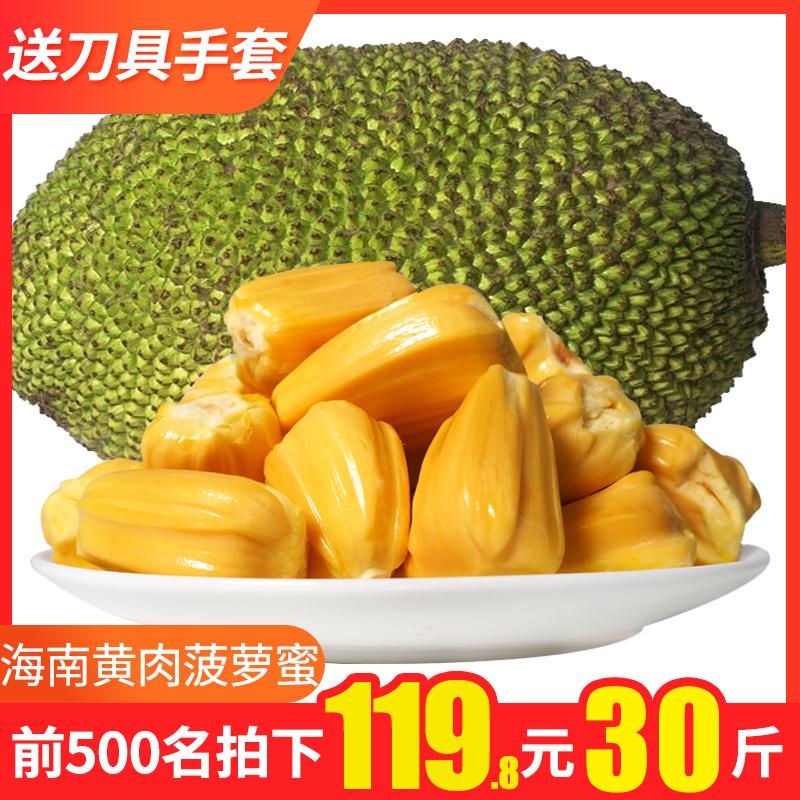 海南三亚黄肉菠萝蜜新鲜当季孕妇新年年货水果包邮非越南红心30斤