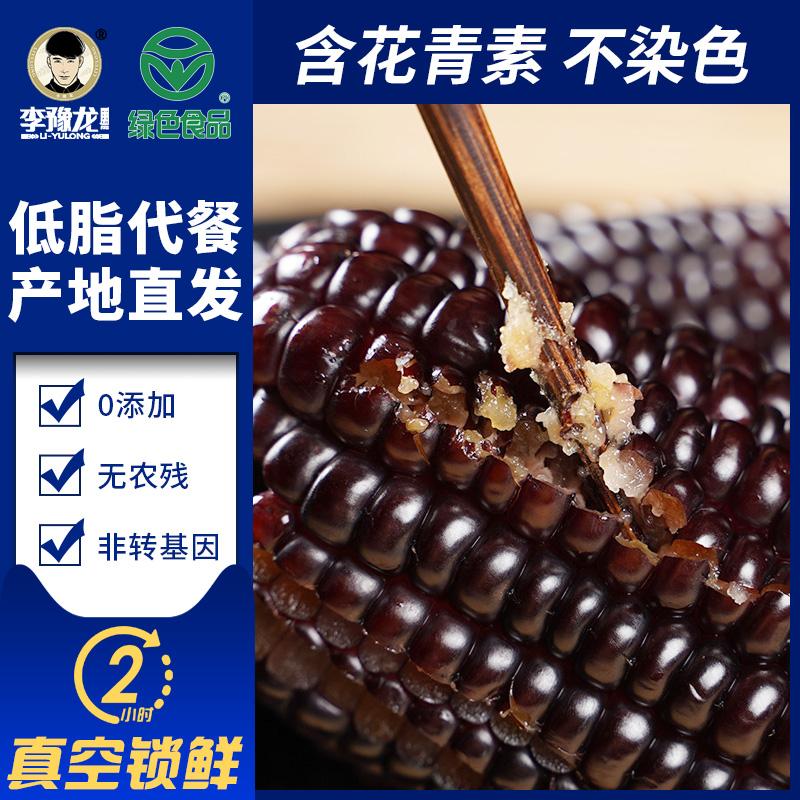 李豫龙东北黑玉米8棒新鲜糯玉米棒整箱黏玉米真空即食东北黏玉米
