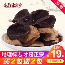 新会陈皮干正宗广东特产10年15年20年30年老陈皮泡水陈皮茶碎50克