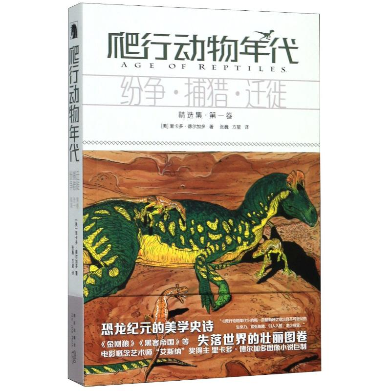 The age of reptiles (selected works volume 1: disputes, hunting and migration) (by Ricardo Delgado, edited by Zhang Wei / / translated by Fang Kun, new star Publishing House of foreign humor and comics