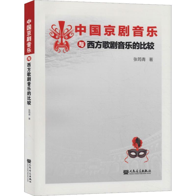 中国京剧音乐与西方歌剧音乐的比较 张筠青 著 戏剧、舞蹈 艺术 人民音乐出版社 畅销书籍排行 新华正版