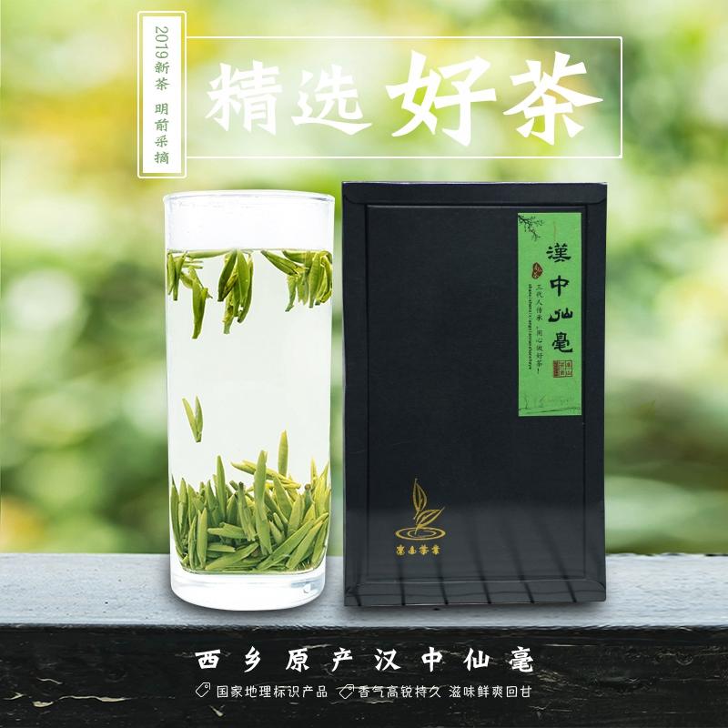 2019新茶陕西绿茶汉中仙毫西乡午子茶叶明前特级礼-午子仙毫(汉茶红韵旗舰店仅售179.9元)