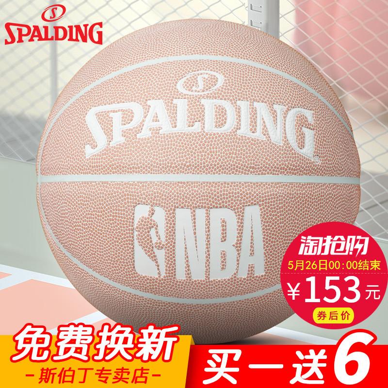 斯伯丁篮球官方正品7号球耐磨防滑成人学生5比赛6专用粉色限量版图片