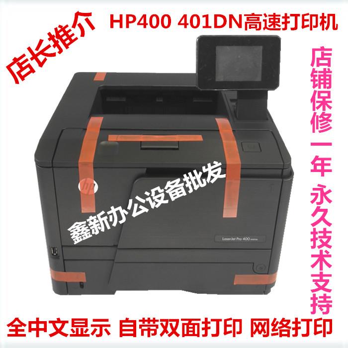 惠普hp400/401d hp401dN激光打印机自动双面网络高速A4、A5打印机