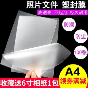 塑封膜 a4透明保护膜 过塑膜8丝10丝护卡膜5.5C8C10c过塑纸5C过胶膜照片相片纸封塑膜塑封机膜菜单文件热缩膜
