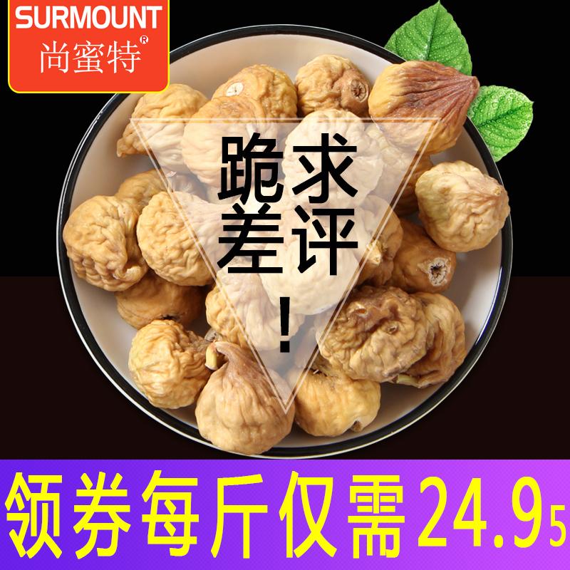 新疆特产新鲜2020新货无花果干泡水喝特级小零食下奶500g煲汤孕妇