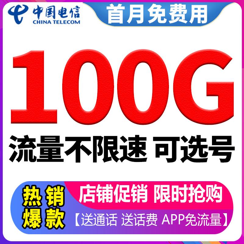 电信纯流量上网卡不限速手机电话卡0月租全国通用4g5g无线大王卡