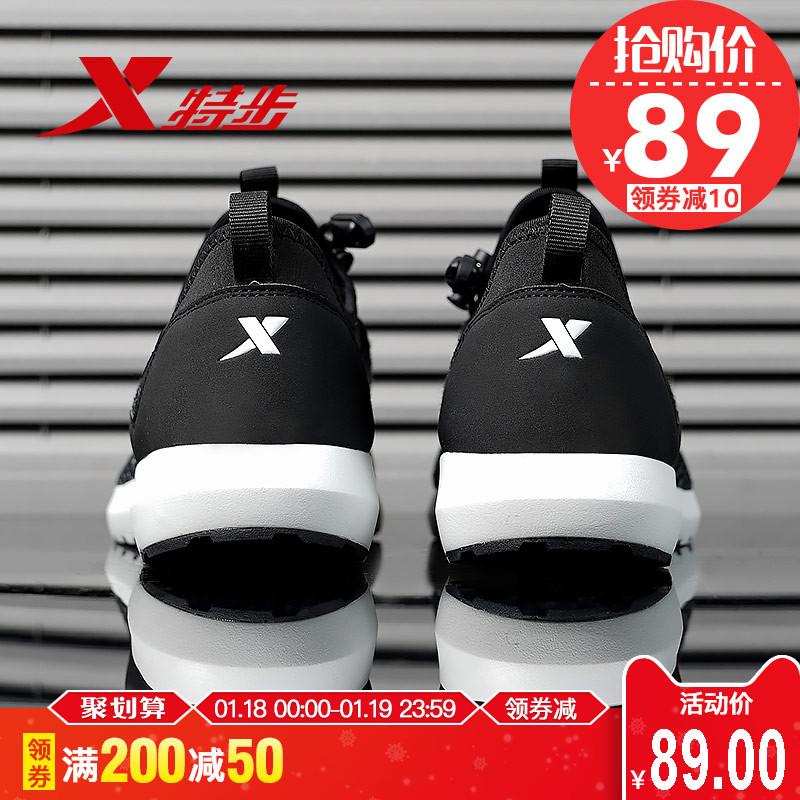 【爆款返场】特步秋冬季轻便<font color='red'><b>运动鞋</b></font>聚划算【89元】