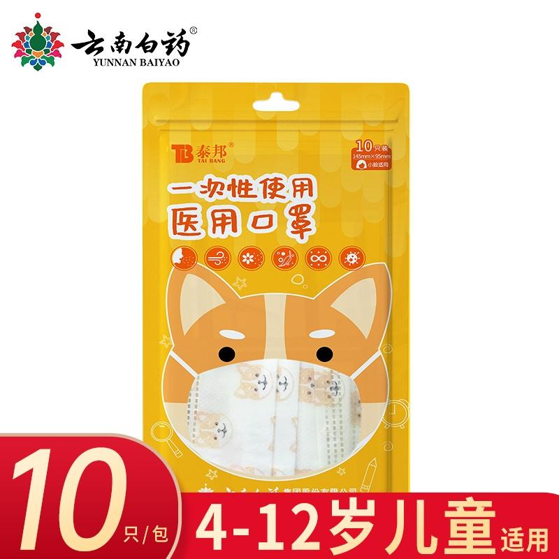 云南白药儿童医用口罩一次性医疗小孩医专用女童男童防病菌三层