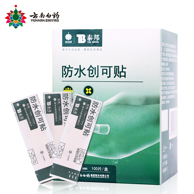 Yunnan Baiyao genuine medical band aid anti abrasion foot band aid 100 pieces of large air permeability waterproof hemostatic paste
