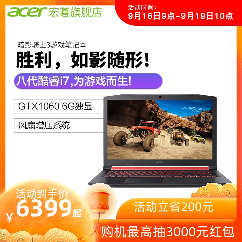 Acer/宏碁 暗影骑士AN515英特尔酷睿i7吃鸡电竞游戏本笔记本手提电脑1060 6G独显官方旗舰店可选144HZ
