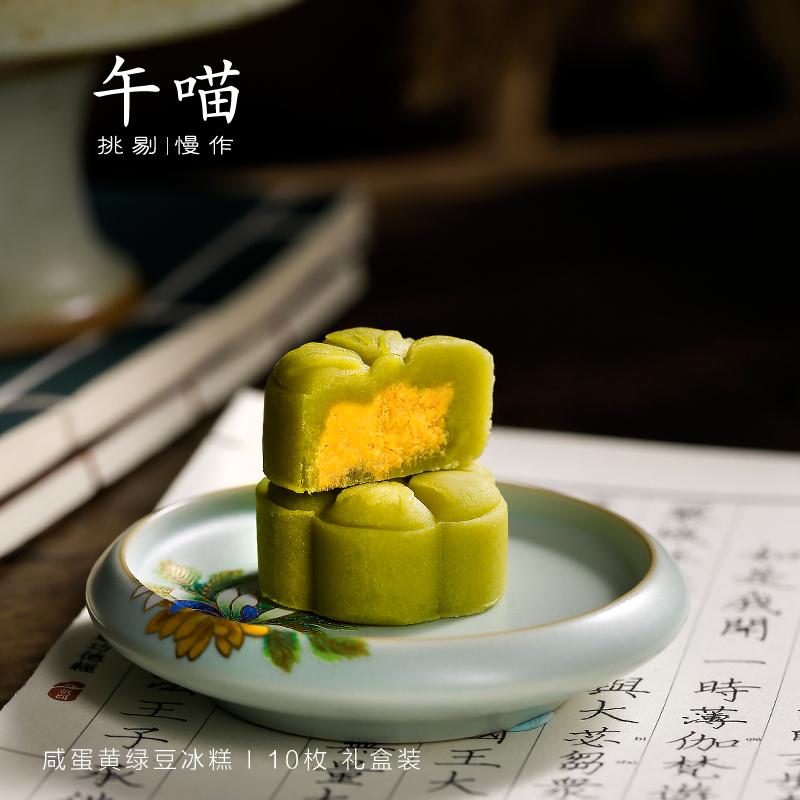 午喵咸蛋黄绿豆冰糕网红夹心肉松饼