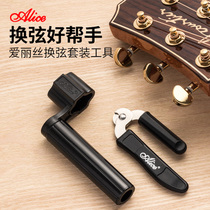 Guitar Roll string Guitar Change string tool Set guitar shearing string Winding folk guitar string guitar accessories
