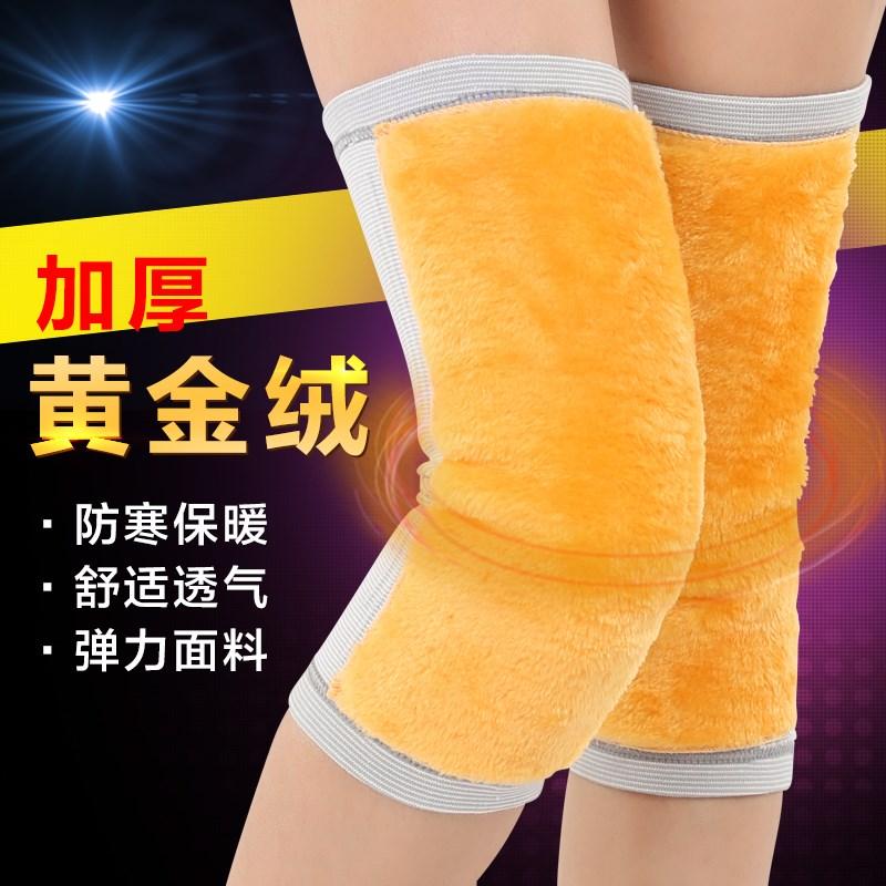 护膝保暖男女运动跑步加绒加厚内穿用防寒秋冬老寒腿关节护具