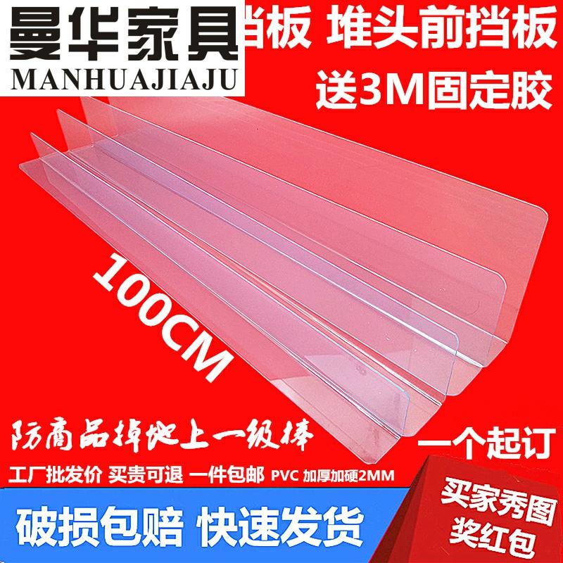 货架厚仓库PVC1米货架L长超市前隔板货架挡板挡板商品2MM家具同款