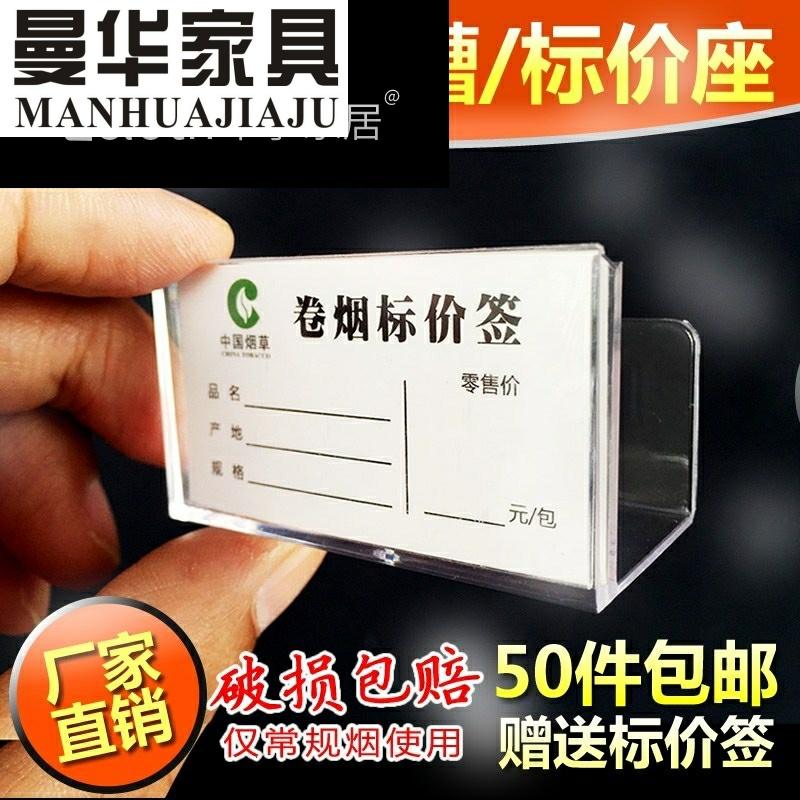 超市便利店架子小型烟柜台签透明卷烟香菸烟糟标价盒烟架家具同款