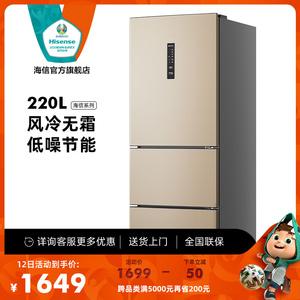 海信 BCD-220WYK1DQ三门电冰箱风冷无霜家用节能低噪小型
