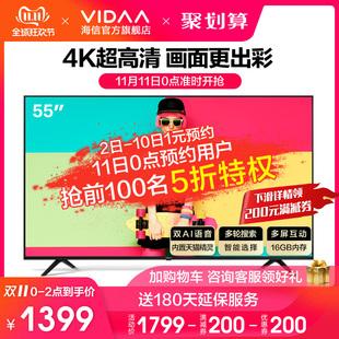海信VIDAA 55V1A 55英寸4K双AI语音液晶平板网络WIFI电视机官方