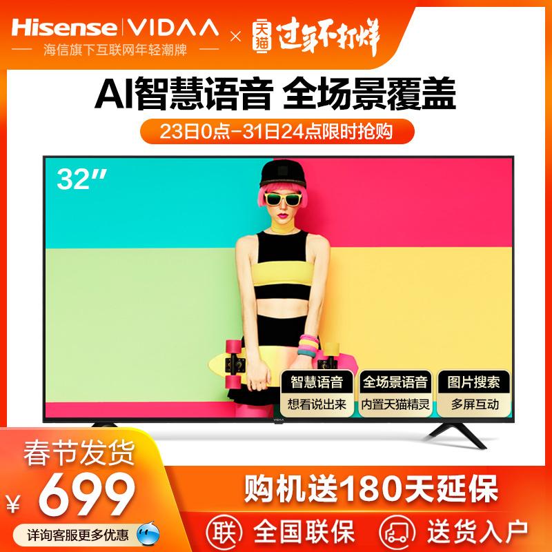 海信VIDAA 32V1A 32英寸AI语音智能网络WIFI液晶平板家用小电视机