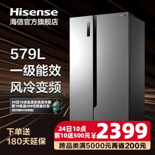 海信579L对开门双开门家用风冷无霜智能变频节能冷冻藏嵌入大冰箱