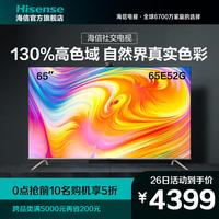 海信65E52G 65英寸4K高清智慧屏智能平板AI网络液晶电视机彩电55