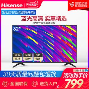 领20元券购买海信 HZ32E30D 32英寸蓝光高清网络平板液晶官方电视机显示器4043