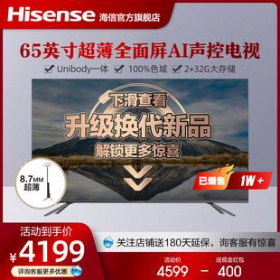 65英寸超薄全面屏4K高清智能家用网络液晶电视机彩电 海信HZ65E5D